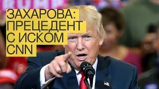 Захарова: прецедент сиском CNNкТрампу может пригодиться российским СМИ