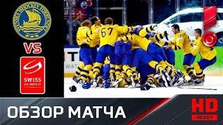 20.05.2018г. Швеция - Швейцария - 3:2 (по бул.). Обзор финала
