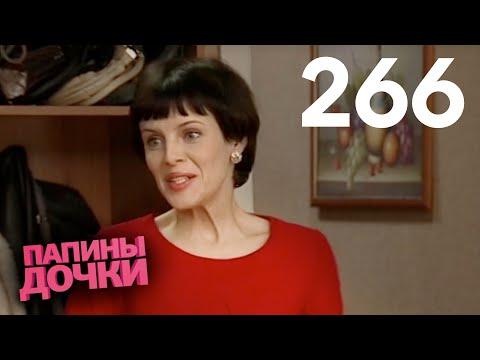 Папины дочки | Сезон 13 | Серия 266