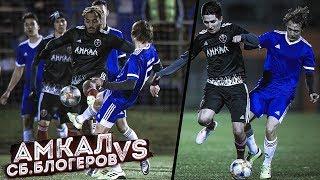 АМКАЛ против СБОРНОЙ Блогеров / Последний домашний матч в 3 сезоне!