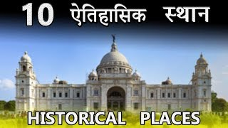 10 Most Famous Historical Places In India (Hindi)