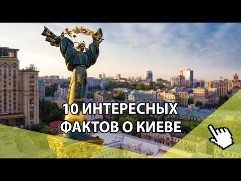 ТОП 10 ИНТЕРЕСНЫХ ФАКТОВ О КИЕВЕ