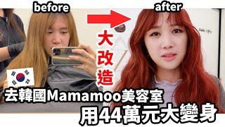韓國必試! 去韓國Mamamoo美容室體驗當韓國偶像的感覺! 完全大變身 feat MaoMaoTV | Mira 咪拉