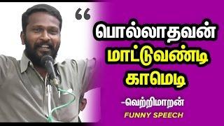 Visaranai Director Vetrimaran Funny Speech of Polladhavan Experience - Dhanush   Cine Flick