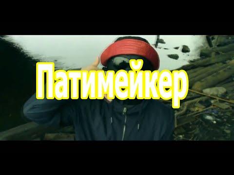 """""""Пика-ПаТиМеЙкЕр"""" - Видео клип."""