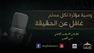 ياشباب الاسلام هل من عقول تبصر (شاهد ولن تندم)