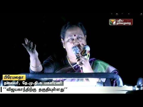 Vijayakanth-has-all-the-qualifications-to-become-CM-Premalatha