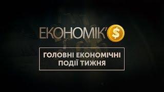 ЕКОНОМІК'$ | Головні економічні події тижня | Відповіді на запитання глядачів