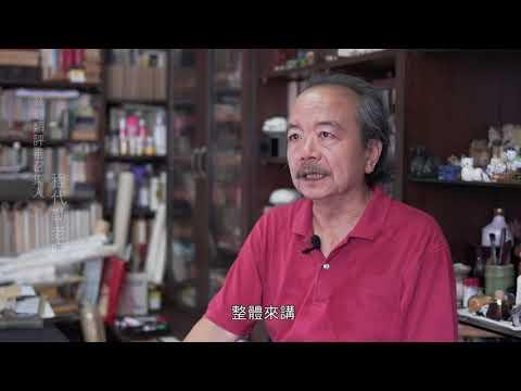 臺中市第24屆大墩美展 篆刻類評審感言   程代勒委員