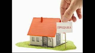 Как продать дом и остаться при своих кровных?