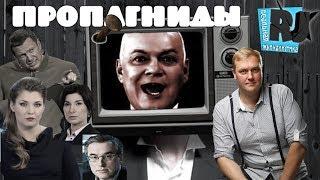 """ПРОПАГАН... ДОНЫ или медиа-шестерки Кремля. Есть такая профессия - """"Скабеева, Киселев, Соловьев""""..."""