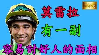 2019-12-18心水馬......莫雷拉  有一副容易討好人的面相【梁定華一言堂】