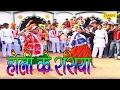 New Holi Song || Holi Ke Rasiya || होली के रसिया || Mahasay Sibban Singh Madari || Trimurti Cassette