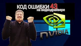 Код ошибки 43 на видеодрайвере nvidia