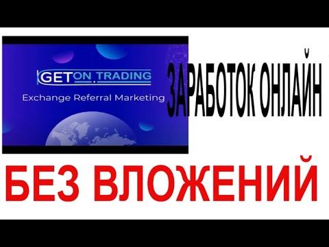 ЭКОСИСТЕМА ГЕТОН новые сайты Возрождение. выплаты Обзор отзыв