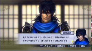 戦国無双4『藤堂高虎』イベント1「使い捨ての将」