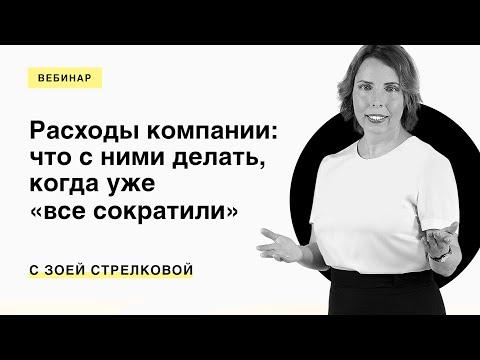Вебинар Зои Стрелковой - Расходы компании