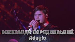 Олександр Порядинський - Adagio