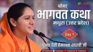 Hemlata Shastri Ji | Shrimad Bhagwat Katha | Day 1 | Mathura (Uttar Pradesh)