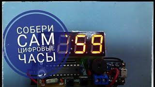 KIT DIY цифровые часы HESAY YSZ-4