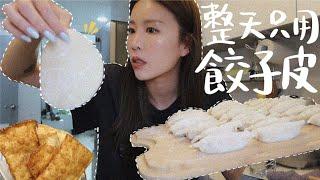 [🇰🇷宅韓國VLOG] 一天只用餃子皮!! 第一次包椰菜豬肉餃+挑戰讓小巴西泛淚的家鄉小吃+網購日用品開箱+狗狗玩具|Lizzy Daily