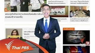 ข่าวค่ำ มิติใหม่ทั่วไทย - ภาษาหน้าจอ : LEAD (22 มิ.ย. 59)