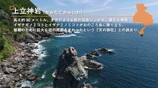 DISCOVERHYOGOVol.2沼島編