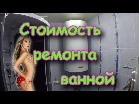 Стоимость ремонта ванной комнаты своими руками