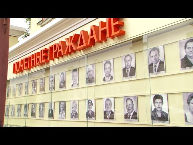 В Ангарске 48 почетных граждан