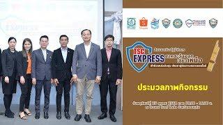 TSC Express,หอการค้าไทยและสภาหอการค้าไทย