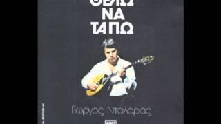 "Video thumbnail of ""Γιώργος Νταλάρας - Χαροκόπου 1942-1953"""