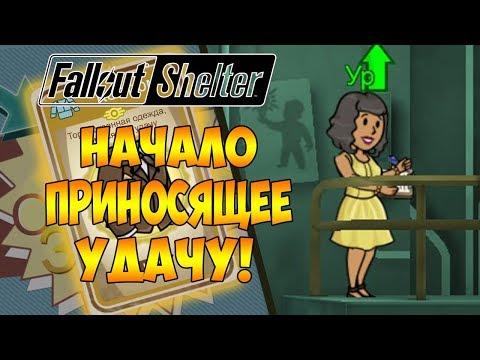 НАЧАЛО ПРИНОСЯЩЕЕ УДАЧУ!   Fallout Shelter [ВЫЖИВАНИЕ] #1