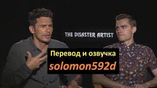Дэйв и Джеймс Франко. Горе-творец (The Disaster Artist) - интервью на русском