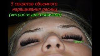5 хитростей Объемное наращивание ресниц СЕКРЕТЫ для новичков Volume eyelash