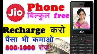How to free recharge in jio phone || जियो फोन में