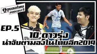 10 ดาวรุ่ง น่าจับตามองในไทยลีก 2019   ตูดูบอลไทย Podcast EP.5