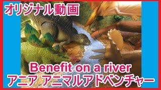 アニア 恐竜 アニマルアドベンチャー「Benefit On A River」