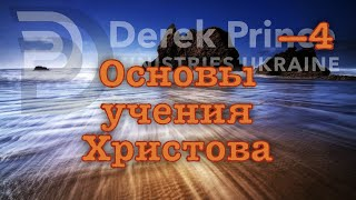 "Дерек Принс 4163 ""Вера и дела"""