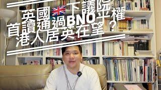 (中文字幕)英國🇬🇧下議院通過BNO平權,港人居英在望?英解密檔案揭北京拉攏地下社團助平穩過渡,20200228