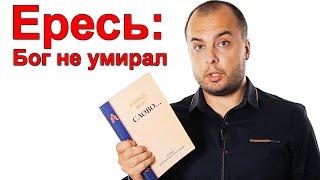 """Ересь в книге """"В начале было Слово"""" - Стоп ГРЕХ"""