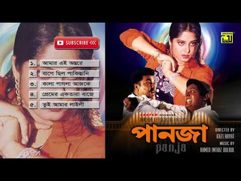O Panja Babare-panja Bangla Movie,manna,dipjal,mousumi