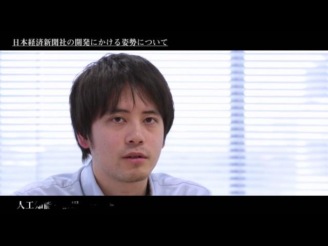 日本経済新聞社で働くということ。仕事紹介ムービー(デジタル事業3年目)
