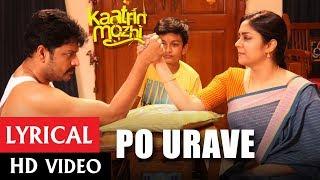 Po Urave Full Song With Lyrics | Kaatrin Mozhi | Jyotika | A H Kaashif | Madhan Karky | Radhamohan