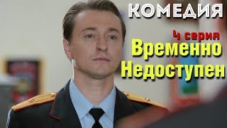 """КОМЕДИЯ ВЗОРВАЛА ИНТЕРНЕТ! """"Временно Недоступен"""" (4 серия) Русские комедии, фильмы HD"""