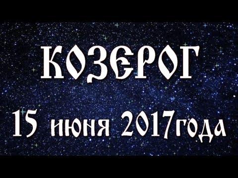 Гороскоп на 22 мая 2016 года
