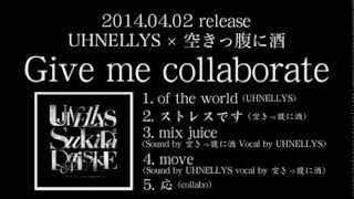 UHNELLYS×空きっ腹に酒「Givemecollaborate」Trailer