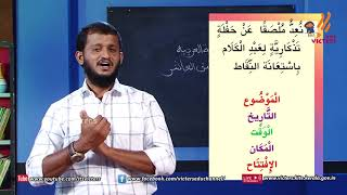 Standard 10 | Arabic | Class – 04