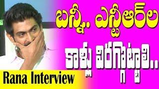బన్నీ, తారక్ ల కాళ్లు విరగ్గొట్టాలి.. | Rana Daggubati Interview | No 1 YAARI with Rana | 10TV