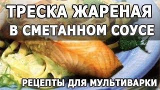 Блюда из рыбы. Треска жареная в сметанном соусе рецепт для мультиварки