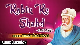 Kabir Ke Shabd I Kabir Jayanti Special I BHAKT RAM NIWAS I Full Audio Songs Juke Box, T-SeriesBhakti - Download this Video in MP3, M4A, WEBM, MP4, 3GP
